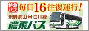 Nohi Bus