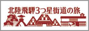 Hokuriku Hida 3-Star Road Trip